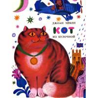 Джоан ЭЙКЕН<br />«Кот из булочной», 1994