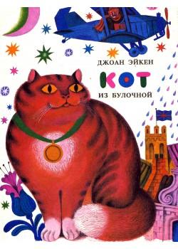 Кот из булочной