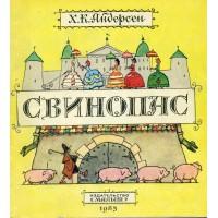 Ганс Христиан Андерсен<br />&laquo;Свинопас&raquo;, 1985