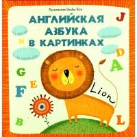 Английская азбука в картинках (2013)