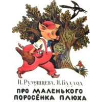 Ирина Георгиевна РУМЯНЦЕВА, Инга Яковлевна БАЛЛОД<br />«Про маленького поросёнка Плюха», 1994