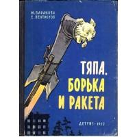 Марта Петровна БАРАНОВА, Евгений Серафимович ВЕЛТИСТОВ<br />&laquo;Тяпа, Борька и ракета&raquo;, 1962