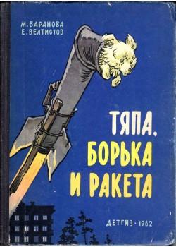 Тяпа, Борька и ракета