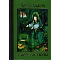 Павел Петрович БАЖОВ<br />&laquo;Уральские сказы&raquo;, 2005