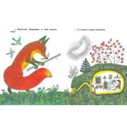 Лис и Мышонок