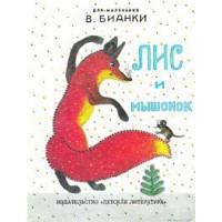 Виталий Валентинович БИАНКИ<br />&laquo;Лис и Мышонок&raquo;, 1988