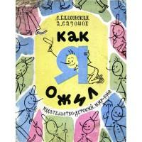 Сюзанна Казимировна БЯЛКОВСКАЯ, Анатолий Пантелеймонович САЗОНОВ<br />&laquo;Как я ожил&raquo;, 1962