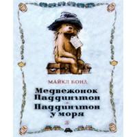 Майкл БОНД<br />&laquo;Медвежонок Паддингтон. Паддингтон у моря&raquo;, 1980