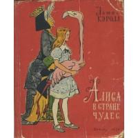 Льюис КЭРОЛЛ<br />&laquo;Алиса в стране чудес&raquo;, 1958