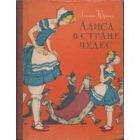 22.04.2013<br />Льюис КЭРОЛЛ<br />«Алиса в стране чудес», 1960