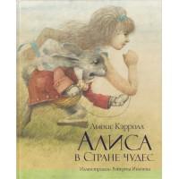 Льюис КЭРРОЛЛ<br />&laquo;Алиса в стране чудес&raquo;, 2010