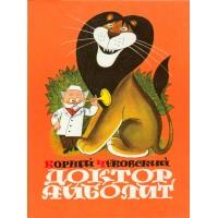 Корней Иванович ЧУКОВСКИЙ<br />&laquo;Доктор Айболит&raquo;, 1990