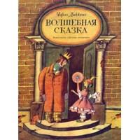 Чарльз Джон Гаффам ДИККЕНС<br />&laquo;Волшебная сказка, принадлежащая перу Алисы Рейнберд, которой исполнилось семь&raquo;, 1991