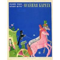 Овсей Овсеевич ДРИЗ<br />&laquo;Зелёная карета&raquo;, 1973