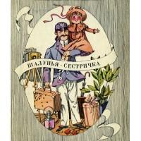 Дороти ЭДВАРДС<br />&laquo;Шалунья-сестричка&raquo;, 1981