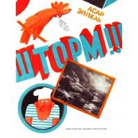 Шторм!!! (1976)