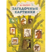 Даниил Иванович ХАРМС<br />&laquo;Загадочные картинки&raquo;, 1980