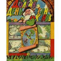 Петер ХАКС<br />&laquo;Долгий день великанов&raquo;, 1970