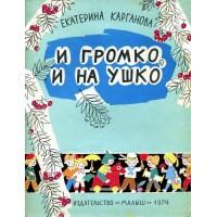 Екатерина Георгиевна КАРГАНОВА<br />&laquo;И громко, и на ушко&raquo;, 1974