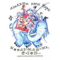 Людвик Ежи КЕРН<br />&laquo;Послушай-ка, слон...&raquo;, 1969