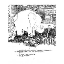 Послушай-ка, слон...