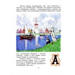 Как я рисовал сказки Андерсена