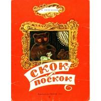 Наталья Павловна КОЛПАКОВА<br />&laquo;Скок-поскок&raquo;, 1974