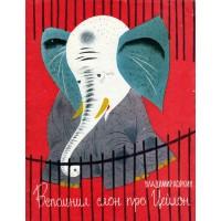 Владимир Фёдорович КОРКИН<br />&laquo;Вспомнил слон про Цейлон&raquo;, 1966
