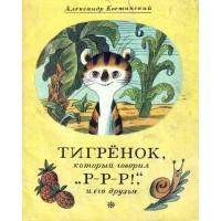 Александр Михайлович КОСТИНСКИЙ<br />&laquo;Тигрёнок, который говорил «Р-р-р!», и его друзья&raquo;, 1979