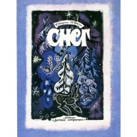 Юрий Иосифович КОВАЛЬ<br />&laquo;Снег&raquo;, 1985