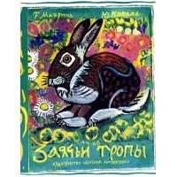 Юрий Иосифович КОВАЛЬ<br />&laquo;Заячьи тропы&raquo;, 1980