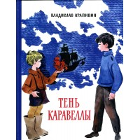 Владислав Петрович КРАПИВИН<br />&laquo;Тень Каравеллы&raquo;, 2014