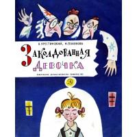 Александр Алексеевич КРЕСТИНСКИЙ, Надежда Михайловна ПОЛЯКОВА<br />&laquo;Заколдованная девочка&raquo;, 1972