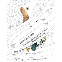Сельма Оттилия Лувиса ЛАГЕРЛЁФ<br />&laquo;Чудесное путешествие Нильса с дикими гусями&raquo;, 1979