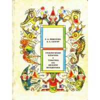 Приключения Кубарика и Томатика,  или Весёлая математика (1977)