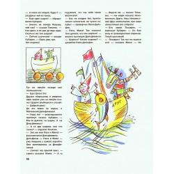 Приключения Кубарика и Томатика,  или Весёлая математика