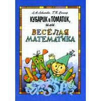 Кубарик и Томатик, или Весёлая математика (1995)