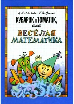 Кубарик и Томатик, или Весёлая математика