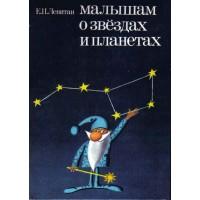 Ефрем Павлович ЛЕВИТАН<br />&laquo;Малышам о звёздах и планетах&raquo;, 1986