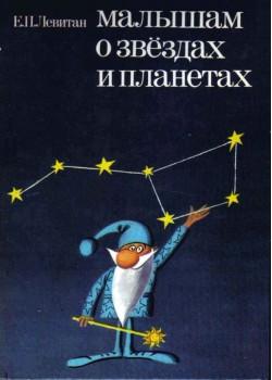 Малышам о звёздах и планетах