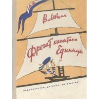 Фрегат капитана Единицы (1968)