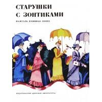 Старушки с зонтиками (1976)