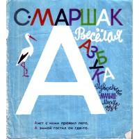 Самуил Яковлевич МАРШАК<br />&laquo;Весёлая азбука&raquo;, 1984