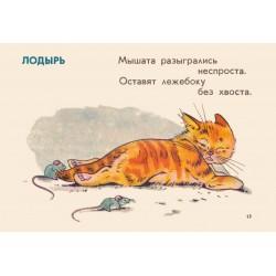 Ах, какие котята!