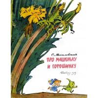 Софья Абрамовна МОГИЛЕВСКАЯ<br />&laquo;Про Машеньку и горошинку&raquo;, 1959