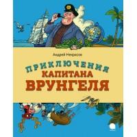 Андрей Сергеевич НЕКРАСОВ<br />&laquo;Приключения капитана Врунгеля&raquo;, 2012