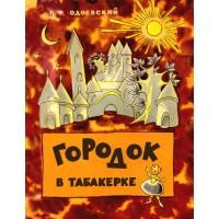 Владимир Фёдорович ОДОЕВСКИЙ<br />&laquo;Городок в табакерке&raquo;, 1961