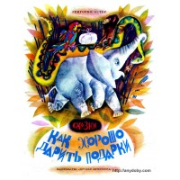 31.05.2013<br />Григорий Бенцианович ОСТЕР<br />«Как хорошо дарить подарки», 1975