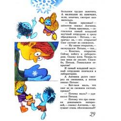 Петька-микроб