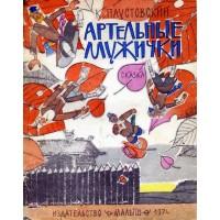 Константин Георгиевич ПАУСТОВСКИЙ<br />&laquo;Артельные мужички&raquo;, 1984